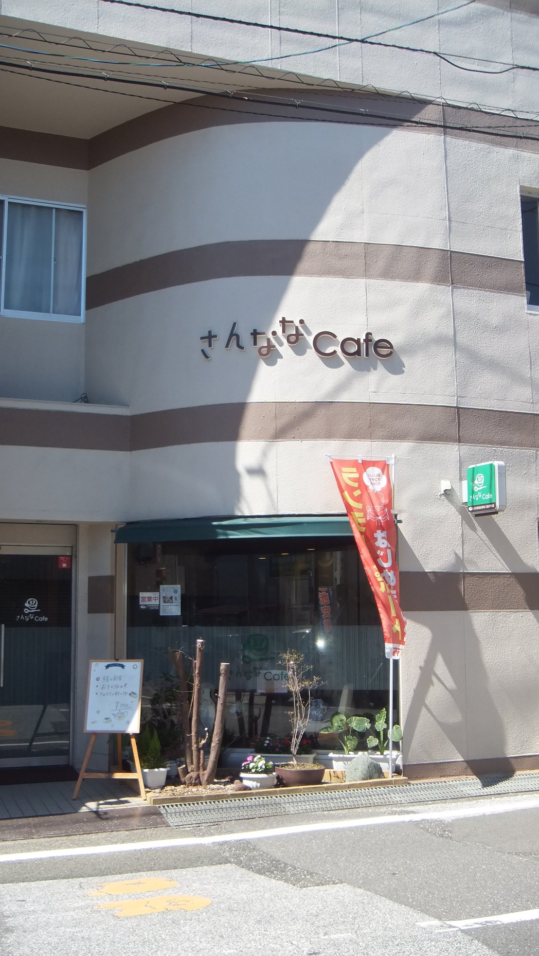 さんななcafe