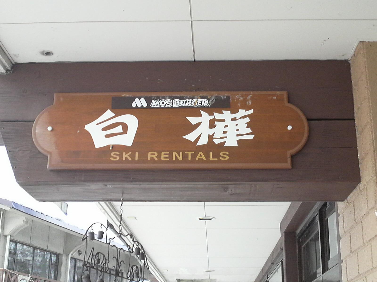 モスバーガー 野沢温泉スキー場店
