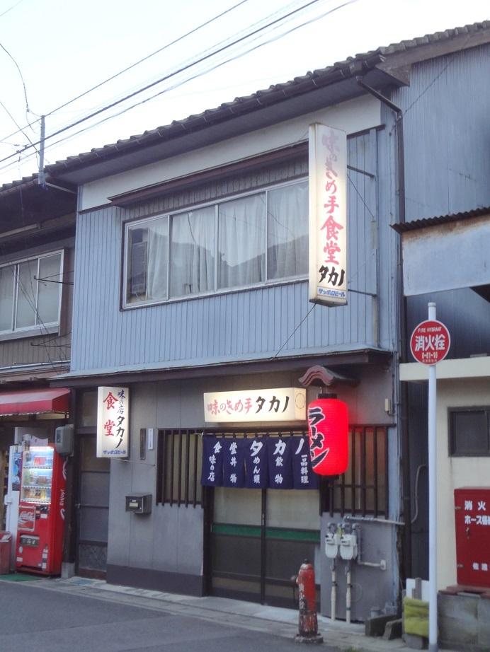 タカノ食堂