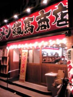 横浜家系ラーメン 練馬商店
