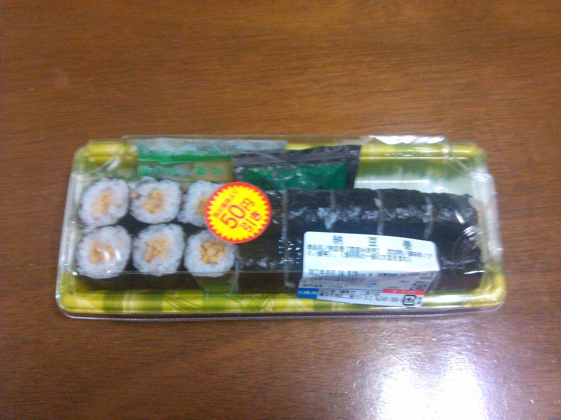 魚力 二俣川店