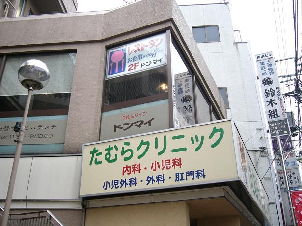 レストラン・パーラー ドンマイ