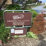 カフェ シュトラッセ - 外観写真:入口横の看板。