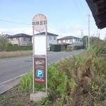 カフェ シュトラッセ - その他写真:駐車場入り口。おもしろい。