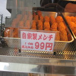堀田牛肉店 -