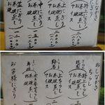 萬紀寿し - 萬紀寿し有玉店(静岡県浜松市)食彩品館.jp撮影