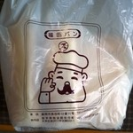 福田パン - 包装袋
