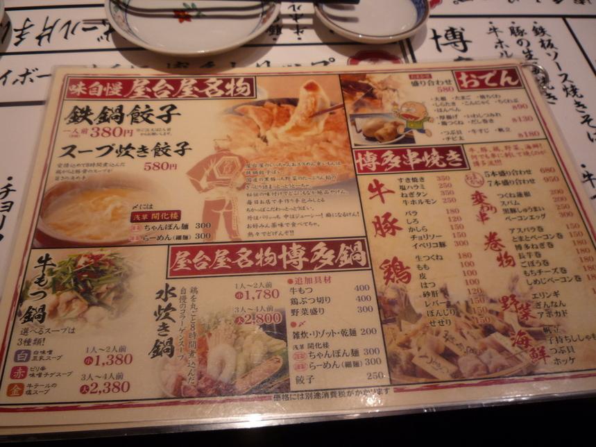 屋台屋 博多劇場 東陽町店