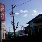 廻鮮寿し丸徳 - 富松城址の西側。スグに見つかります。