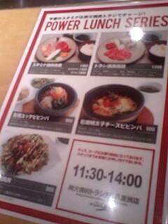 焼肉トラジ 八重洲店