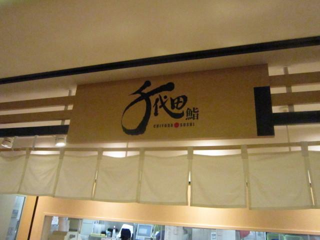 千代田鮨 あざみの駅店