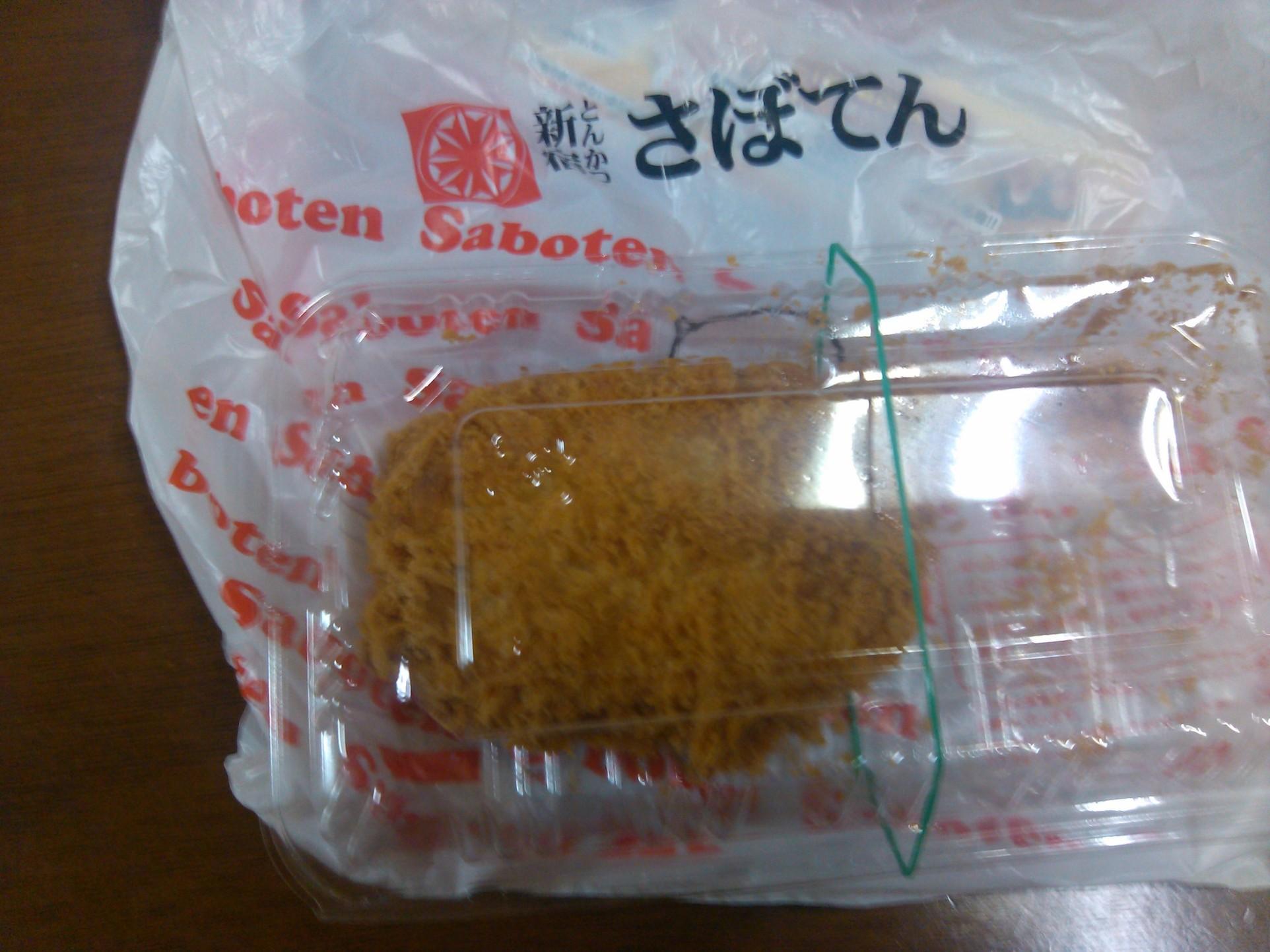 さぼてん 二俣川ドン・キホーテ店
