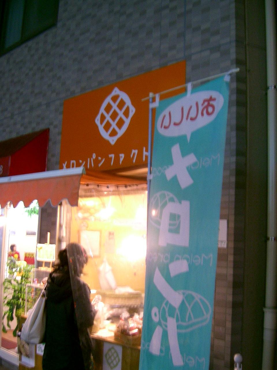 メロンパンファクトリー 大井町店
