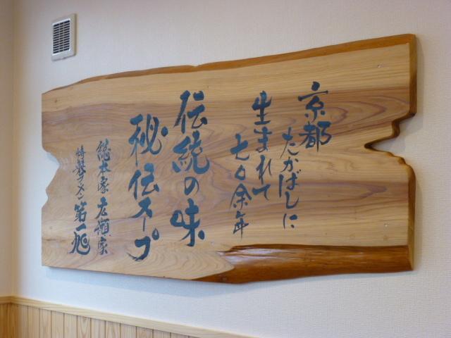 第一旭 西舞鶴店