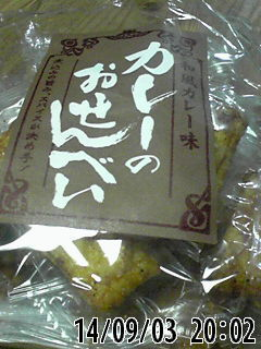 成城石井 エキア志木店