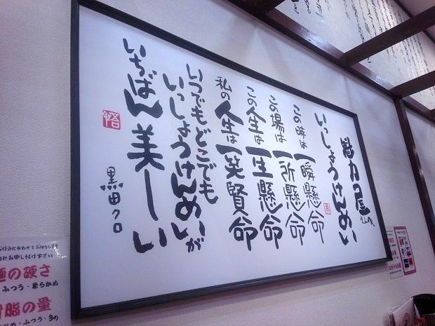 ラーメン魁力屋 イオンモールりんくう泉南店