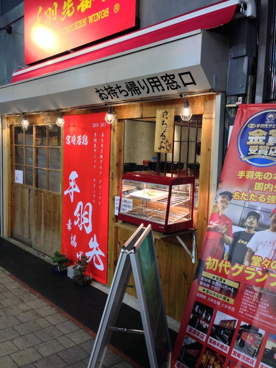 手羽先番長  金沢文庫駅前店