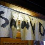 祇園サンボア - お店の暖簾です。実はこれにもビックリ!!Barに暖簾ですか~って。これもイメージ違いでした。