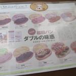 福田パン - いろんな組み合わせがあります
