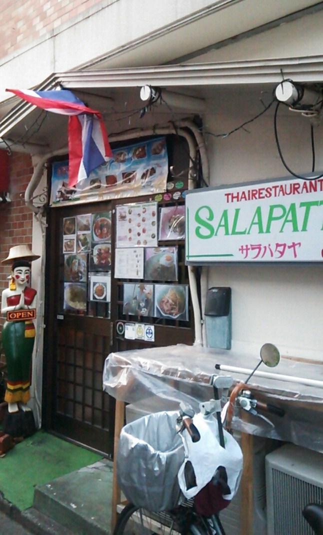 サラパタヤ