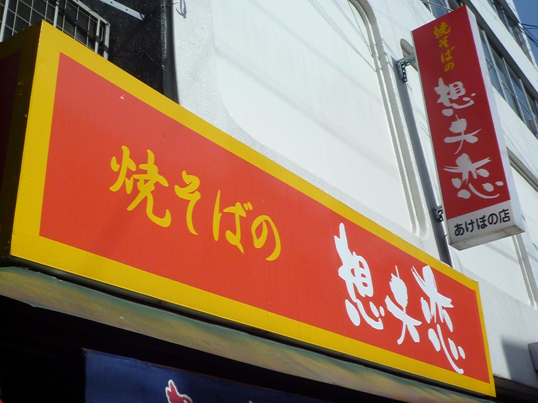 想夫恋 あけぼの店