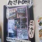 麺堂HOME - 俊麺♪