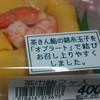 京樽 航空公園西武店
