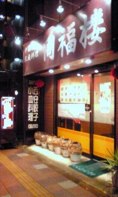 中国料理 同福楼