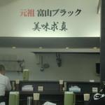 西町大喜 - 広い店内には「元祖 富山ブラック」の文言が!