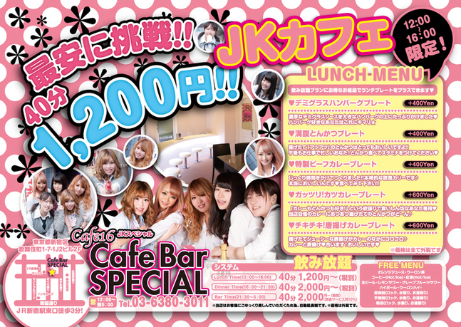 CafeBar SPECIAL 新宿JKスペシャル