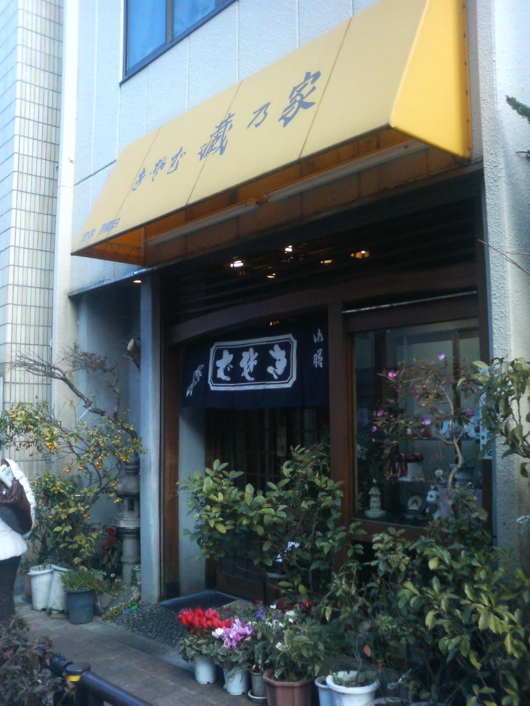 蔵乃家 そば店