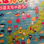 大衆酒場 よっちゃん - トイレのボスター 2014.10
