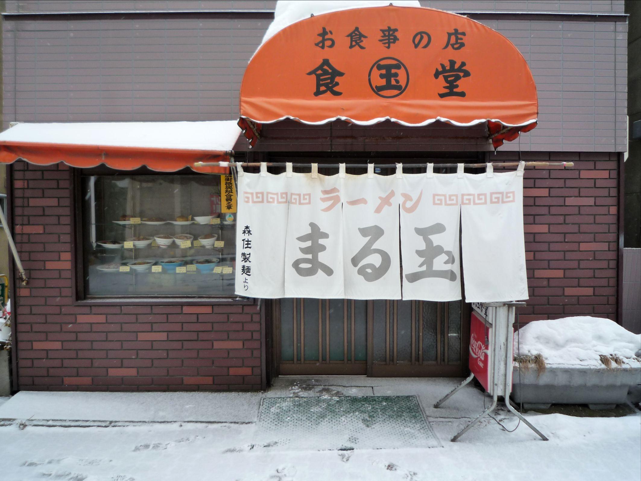 まる玉食堂