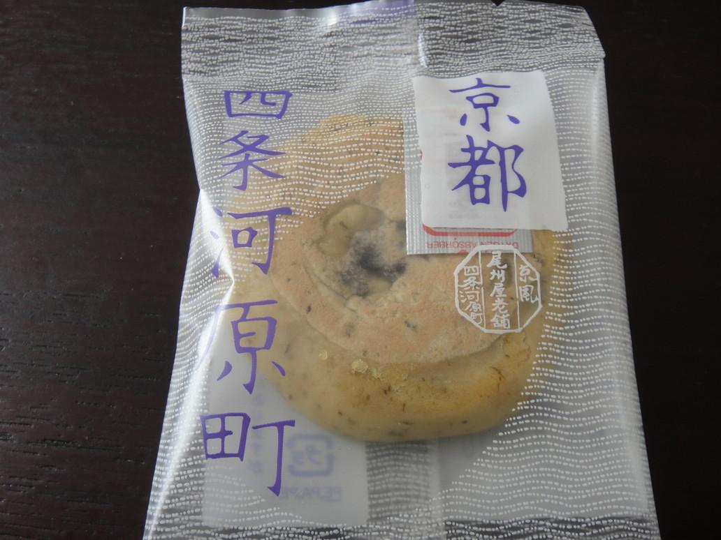 尾州屋京菓舗