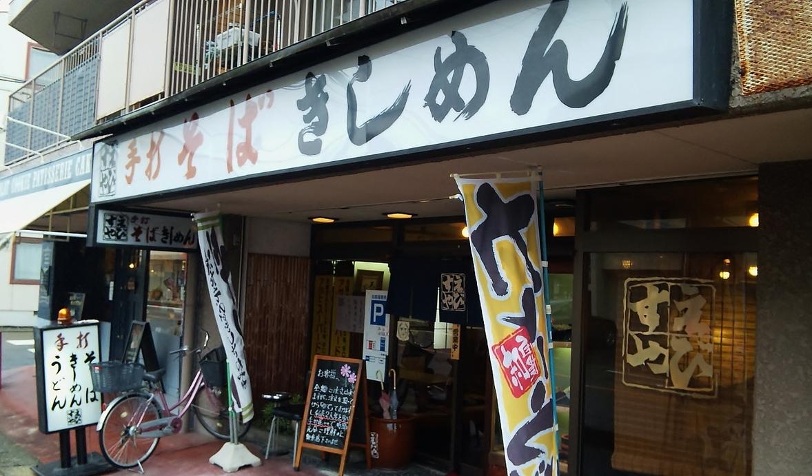 えびすや 勝川店