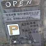 カルナータカー - 第二駐車場の場所