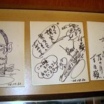 大坂屋 - なぎらさんと吉田さんの色紙