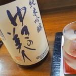 浜作 - 日本酒1杯目は「ゆきの美人」純米吟醸 (秋田醸造)0.7合600円でカンパーーイ!