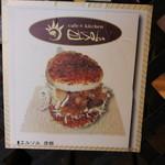 ELSOL - カフェ&キッチン ELSOL(エルソル)