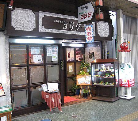 喫茶・軽食 ヨシダ