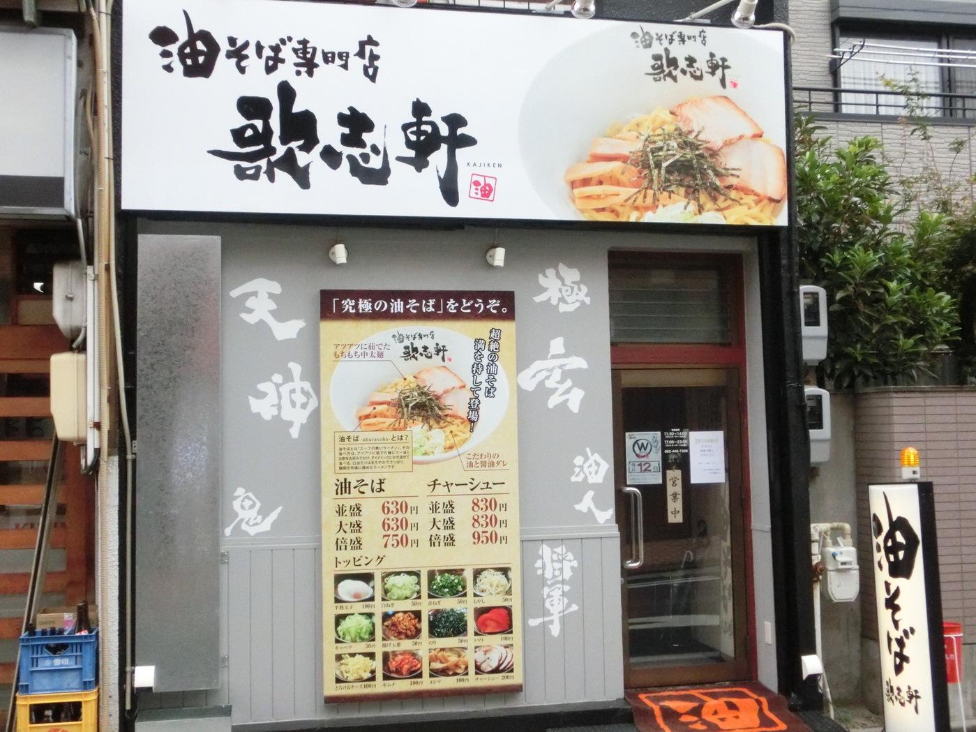 歌志軒 中村公園駅前店