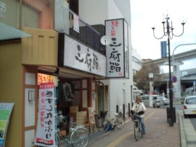 三府鮨 南茨木駅前店