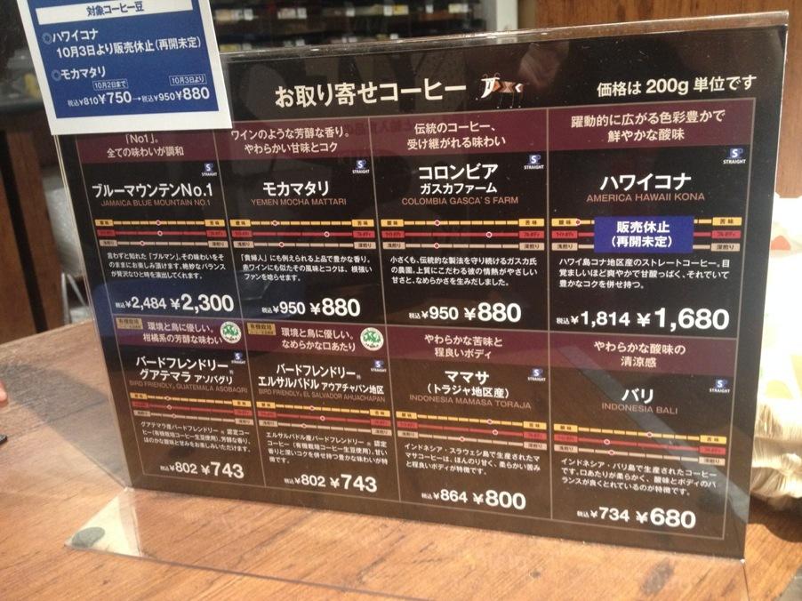 カルディ  コーヒー ファーム ヨシヅヤJR蟹江駅前店