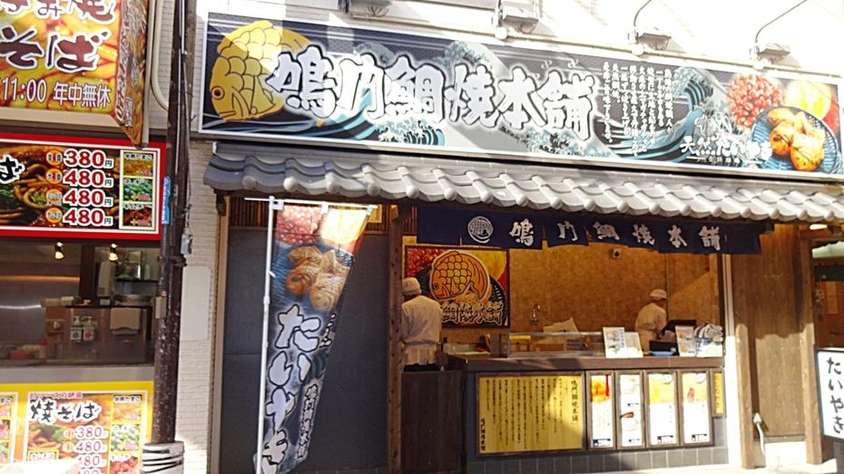 鳴門鯛焼本舗 阪急石橋駅前店