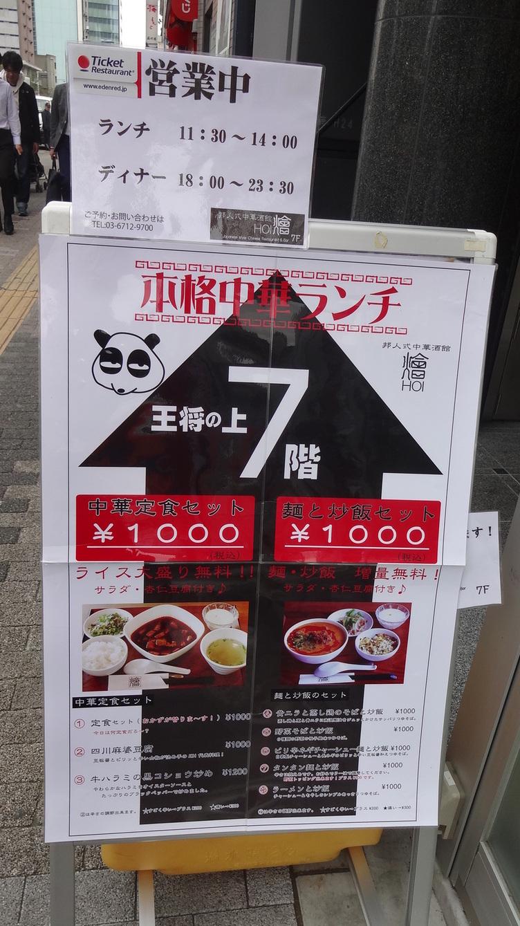 HOI 品川駅前店