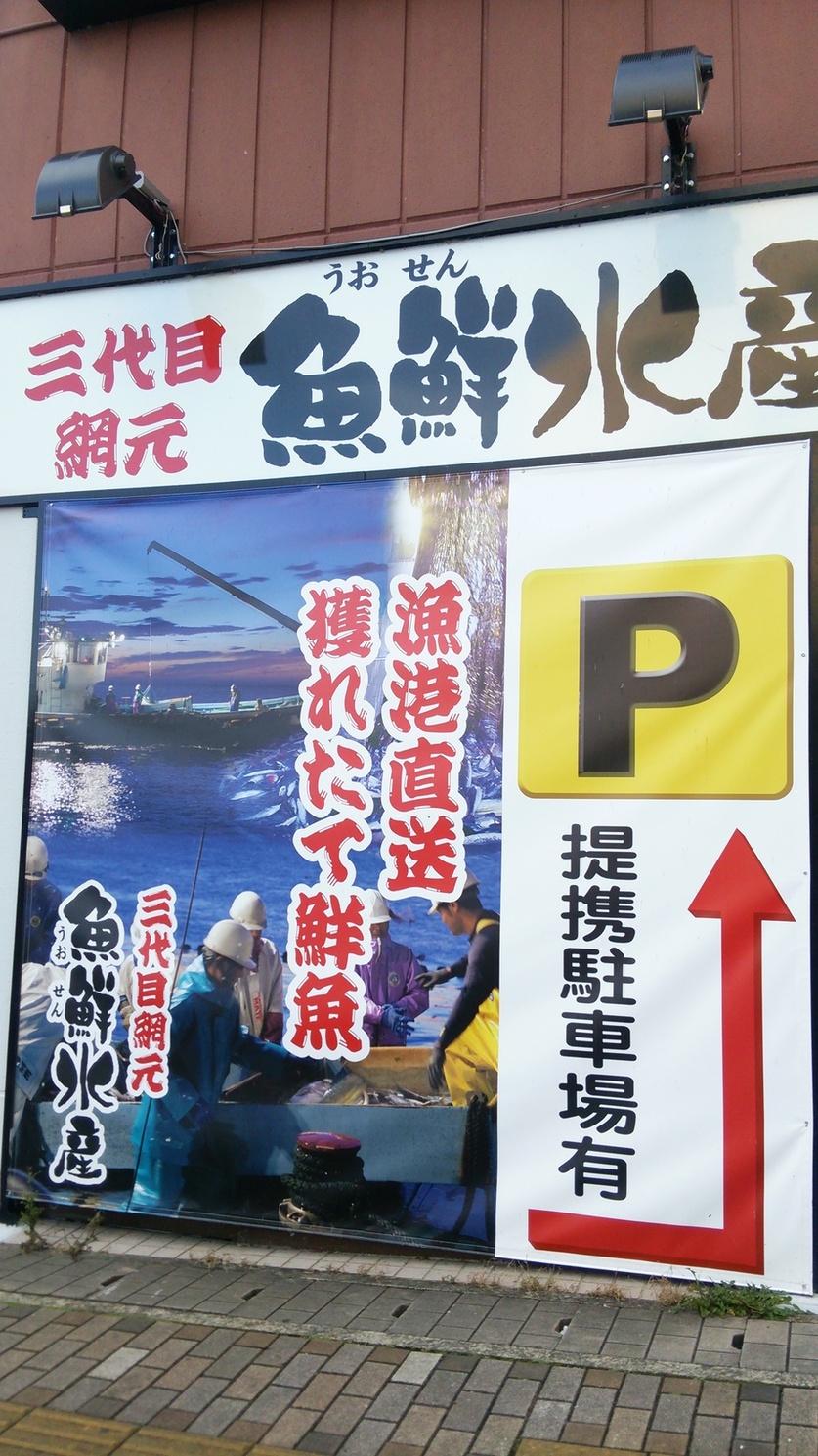 三代目網元魚鮮水産 浜田駅前店