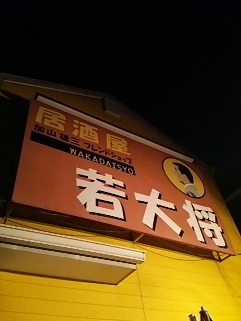 居酒屋 若大将
