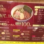 麺処 直久 - 【2014年10月】100周年記念のメニュー