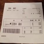 麺処 直久 - 【2014年10月】伝票番号00003