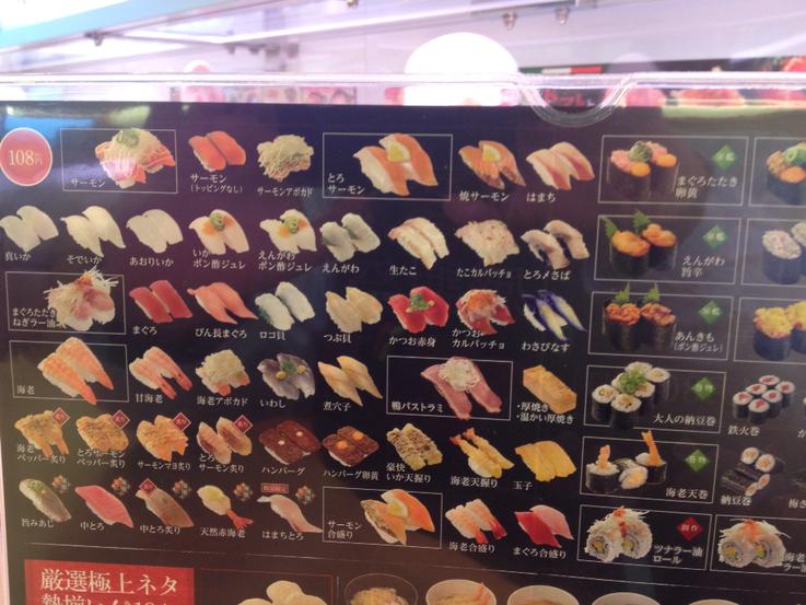 かっぱ寿司 たかのす店